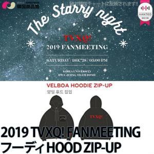 送料無料 1次予約限定価格 2019 TVXQ! FANMEETING 'The Starry Night with Cassiopeia' フーディ HOOD ZIP-UP 1月末発送 東方神起 公式グッズ|koreatrade
