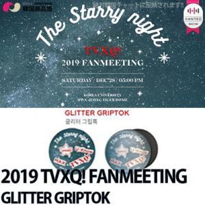 1次予約限定価格 2019 TVXQ! FANMEETING 'The Starry Night with Cassiopeia' GLITTER GRIPTOK 1月末発送 東方神起 公式グッズ|koreatrade