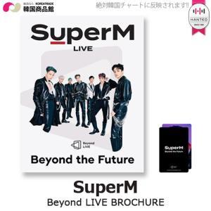 送料無料 SuperM - Beyond LIVE BROCHURE Beyond the Future 1次予約限定価格 スーパーエム ブローシャー パンフレット EXO SHINEE NCT127 KPOP 韓国|koreatrade