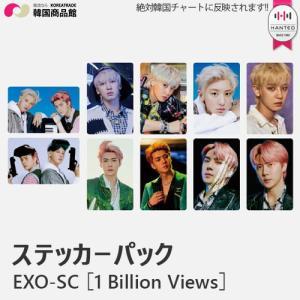 メール便送料無料 EXO-SC 1 Billion Views - ステッカーパック 1次予約限定価格 セフン チャニョル EXO エクソ SM OFFICIAL|koreatrade