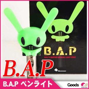★20個限定★ 【韓国グッズ】B.A.P 公式ペンライト bap|koreatrade