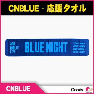 【韓国グッズ】【応援タオル】 CNBLUE 公式コンサートグッズ  CNBLUE 2012 CNBLUE LIVE BLUE NIGHT in SEOUL スローガンタオル|koreatrade