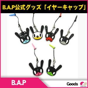【韓国グッズ】B.A.P公式グッズ「イヤーキャップ」bap|koreatrade