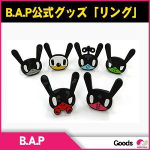 【韓国グッズ】B.A.P公式グッズ「リング」bap|koreatrade