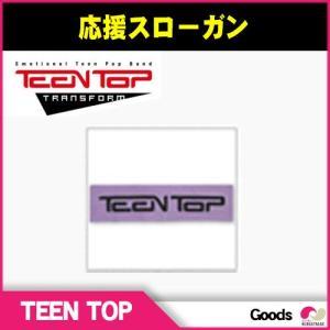 【SALE】【韓国グッズ】「応援タオル」 2013 TEEN TOP NO.1 ASIA TOUR IN SEOUL 公式コンサートグッズ koreatrade