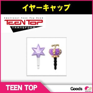 【SALE】【韓国グッズ】「イヤーキャップ2種セット」 2013 TEEN TOP NO.1 ASIA TOUR IN SEOUL 公式コンサートグッズTEENTOP(ティントップ)|koreatrade