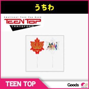 【韓国グッズ】「うちわ」2013 TEEN TOP NO.1 ASIA TOUR IN SEOUL 公式コンサートグッズTEENTOP(ティントップ)|koreatrade