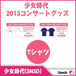 【韓国グッズ】【半袖白Tシャツ】2013GIRLS GENERATION World Tour Girls & Peaceコンサートグッズ SNSD|koreatrade