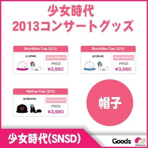 【韓国グッズ】【Shortbike帽子】2013GIRLS GENERATION World Tour Girls & Peaceコンサートグッズ SNSD|koreatrade