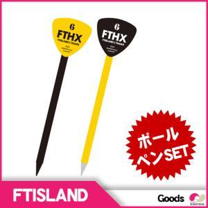 【韓国グッズ】FTISLAND [FTHX] 6周年記念アルバム公式グッズ「ボールペンセット(pen set)」|koreatrade