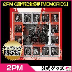 【SALE】【韓国グッズ】【ナンバリング限定版】 2PM ( ツーピエム ) デビュー6周年記念切手 「MEMORIS 」|koreatrade