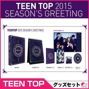 【予約12月上旬】TEENTOP - 2015 SEASON GREETING ◆ 2015 シーズングリーティング ティーントップ  【K-POP】【グッズ】|koreatrade