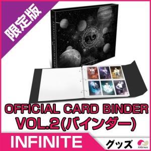 予約6/30 INFINITE - オフィシャルカードバインダーVOL.2(限定版)★OFFICIAL CARD BINDER VOL.2【K-POP】【韓流】【グッズ】|koreatrade