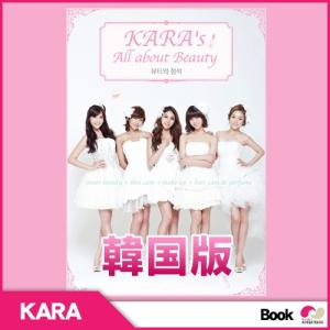 【韓国版Book】KARA's All about Beauty カラ BEAUTY BOOK★Epilogue koreatrade