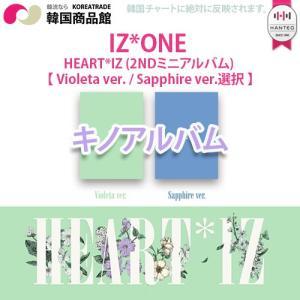 送料無料 1次予約限定価格 IZ*ONE (アイズワン) - HEART*IZ (2NDミニアルバム) キノアルバム Violeta/Sapphireバージョン選択可能 4月1日発売 4月8日発送|koreatrade