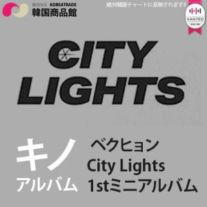 送料無料 1次予約限定価格 初回限定ポスター 丸めて発送 ベクヒョン (EXO) - City Lights 1stミニ キノアルバム 7月19日発売 7月23日発送 BAEKHYUN KIHNO エクソ|koreatrade