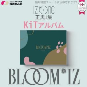 送料無料 1次予約限定価格 IZ*ONE (アイズワン) - BLOOM*IZ 1STアルバム  KiTアルバム IZONE BLOOMIZ キノアルバム キットアルバム 正規1集 1stAlbum AKB48|koreatrade