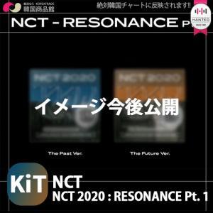 送料無料 NCT - THE 2ND ALBUM RESONANCE PT.1 KiTアルバム バージョン選択 初回限定ポスター 丸めて発送 NCT NCT2020 NCT127 NCT DREAM エヌシーティー|koreatrade