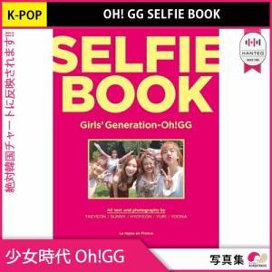 送料無料 1次予約限定価格 少女時代 SELFIE BOOK:Girls' Generation - Oh!GG 11月1日発売予定 11月8日発送予定 SNSD PHOTOBOOK 写真集 KPOP 韓国|koreatrade
