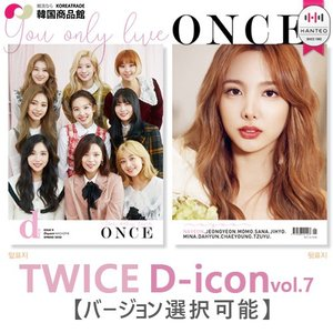 【1次予約限定価格】D-icon vol.7 - TWICE【VER選択】You only live...
