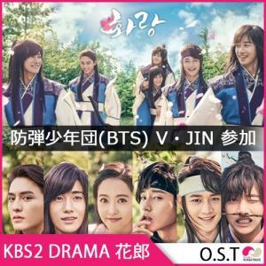 送料無料 1次予約限定価格 初回限定ポスター KBS2 DRAMA 花郎(HWARANG)O.S.T 防弾少年団(BTS) V・JIN参加 CD KPOP 2月22日発売 3月初発送 koreatrade