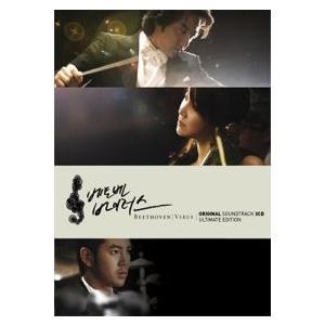 【韓国ドラマOST】ベートーベン・ウイルス Special Edition【レビュー書いてプレゼント】|koreatrade