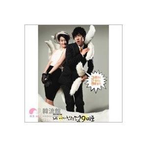 【送料無料】【韓国ドラマOST】私の彼女は九尾狐 - OST+【プレゼント付】|koreatrade