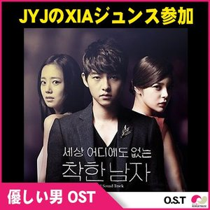 【韓国ドラマOST】「世界のどこにもいない優しい男 O.S.T PART.1」 JYJのキム・ジュンス参加 KIND MAN|koreatrade