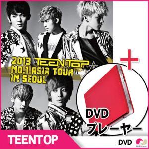 【送料無料】【韓国盤SET】 TEENTOP - 2013 TEENTOP NO.1 ASIA TOUR IN SEOUL + DVDプレーヤーSET|koreatrade