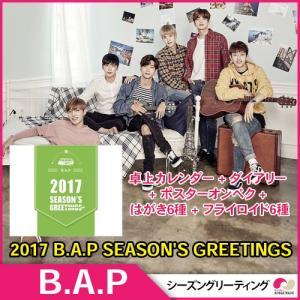 送料無料 1次予約限定価格 2017 B.A.P SEASON'S GREETINGS(シーズングリーティング)★発送12月末|koreatrade
