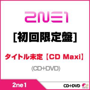 【日本盤CD+DVD】2NE1 (トゥエニーワン) I LOVE YOU (CD+DVD) NOLZA! Go Away Ugly Lonely YG Family|koreatrade