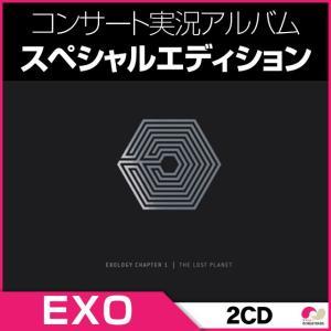 ★限定版★ EXO - EXOLOGY CHAPTER 1 : THE LOST PLANET 2 ...