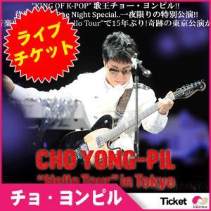 【公演日11/7】cho yong-pil(チョ・ヨンピル)「Hello Tour」in Tokyo ライブチケット!|koreatrade