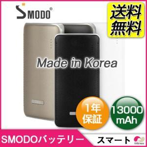 送料無料 made in korea! 100万台突破!国内発送/13000mAh SMODO 補助バッテリー X2倍早い!大量補助バッテリー★アンドロイド、アイフォンを一つに|koreatrade