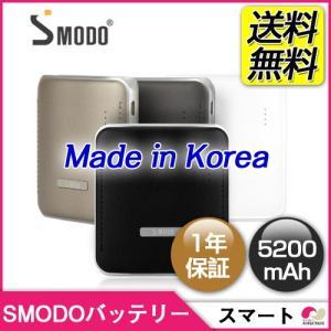 送料無料 made in korea! 100万台突破!国内発送/5200mAh◆SMODO 補助バッテリー X2倍早い!大量補助バッテリー★アンドロイド、アイフォンを一つに|koreatrade