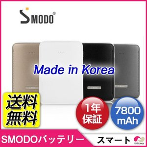 送料無料 made in korea! 100万台突破!国内発送/7800mAh◆SMODO 補助バッテリー X2倍早い!大量補助バッテリー★アンドロイド、アイフォンを一つに|koreatrade