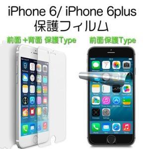 9月月末発送【国内発送】iPhone6/iPhone6PLUS 対応 フィルム koreatrade