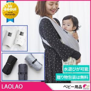 LAOLAO ラオラオ抱っこ紐 3カラー◆携帯用、贈り物包装付き★ベビー用品 抱っこ紐 抱っこひも コンパクト 簡易 おしゃれ|koreatrade