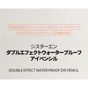メール便 送料無料 シスターエンダブルエフェクトウォータープルーフアイペンシル(Double Effect Water Proof Eye Pencil) キラキラ SISTER ANN / シスターアン koreatrade 02