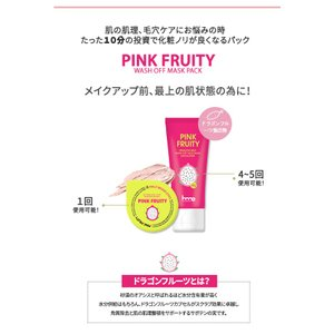 HALF MOON PINK FRUITY 8in1 Wash Off Mask Pack-PaletteSet10gX10個 HME-Halfmooneyes|koreatrade|06