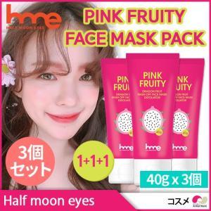 【ハーフムーン】ピンクフルーティー8in1 ウォッシュオフ マスクパック チューブ 3個セット