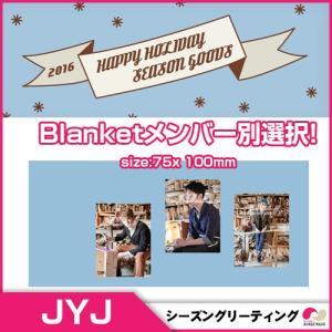 1次予約 JYJ 2016 Happy Holiday Season Goods ★Blanketメンバー別選択!!★ダイアリー 発送12月末 韓国音楽 K-POP グッズ koreatrade