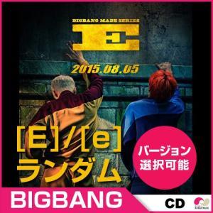 1次予約 BIGBANG MADE SERIES [E] / [e] / [ランダム]バージョン選択! ★ビッグバン|koreatrade