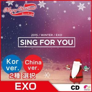 2次予約 メール便送料無料 EXO エクソ 冬のスペシャルアルバム Sing For You★Kor...