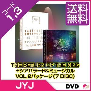 【送料無料】【予約8/14】JYJ THE RETURN OF THE KING+シアバラード&ミュージカルVOL.2パッケージ(7 DISC) koreatrade