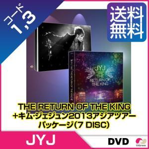 【送料無料】【予約8/14】JYJ THE RETURN OF THE KING+、キム・ジェジュン、2013アジアツアーパッケージ(7 DISC) koreatrade
