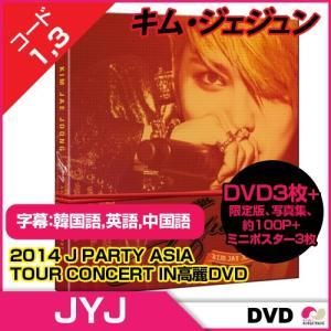 送料無料 1次予約 JYJキム・ジェジュン-2014 J PARTY ASIA TOUR CONCERT IN高麗DVD(3 DISC)コード:1,3★限定版、写真集、約100P+ミニポスター3枚【予約11/10】
