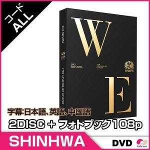 1次予約 2015 SHINHWA[神話] 17TH ANNIVERSARY CONCERT WE DVD(2 DISC)リージョンコード:ALL字幕:日本語、英語、中国語【予約11/25】|koreatrade