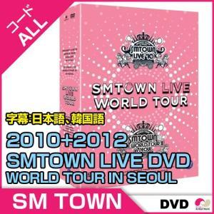 2次予約 送料無料 SM TOWN 2010+2012◆ SMTOWN LIVE WOLRD TOUR IN SEOUL DVD (5 DISC) リージョンコード:ALL / 字幕:日本語、韓国語★[11/20発送]|koreatrade