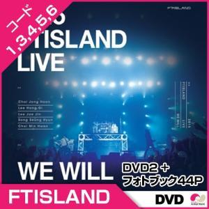 1次予約 限定版 FTISLAND-2015 FTISLAND LIVE [WE WILL] (2 DISC) ★ DVD2 + フォトブック44P ★字幕:韓国語、英語、中国語 / Limited Edition【発売1/27】|koreatrade